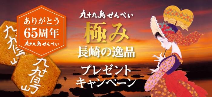 bn_brand_senpei_65senpei