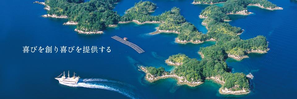 [写真]九十九島グループ メインイメージ1