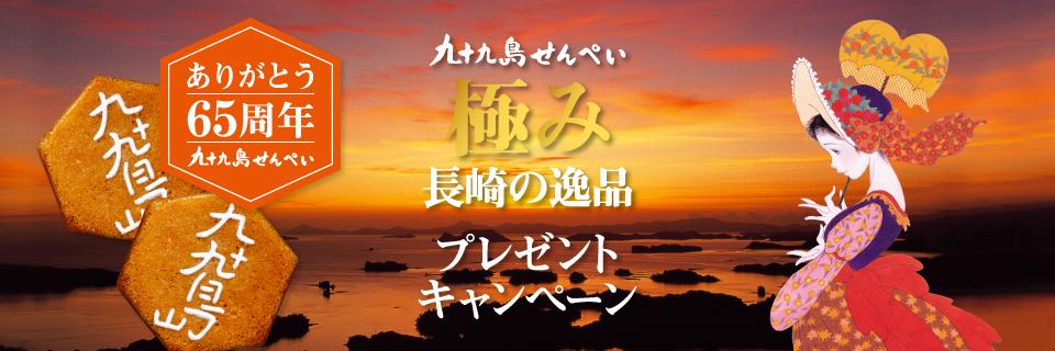 [写真]九十九島グループ メインイメージ3