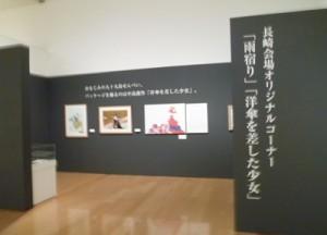 中島潔展2013年9月(9)