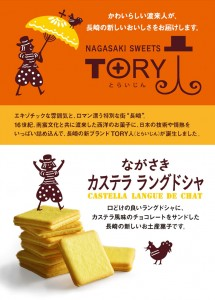 TORY人Web