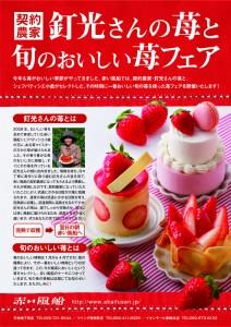 2014釘光さんの苺と旬のおいしい苺フェア