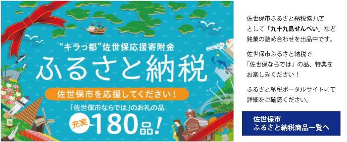 [バナー]九十九島せんぺい本舗3