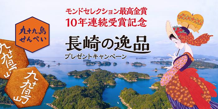 [バナー]九十九島せんぺい本舗2