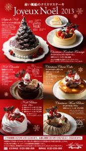 2013年赤い風船のクリスマスケーキ